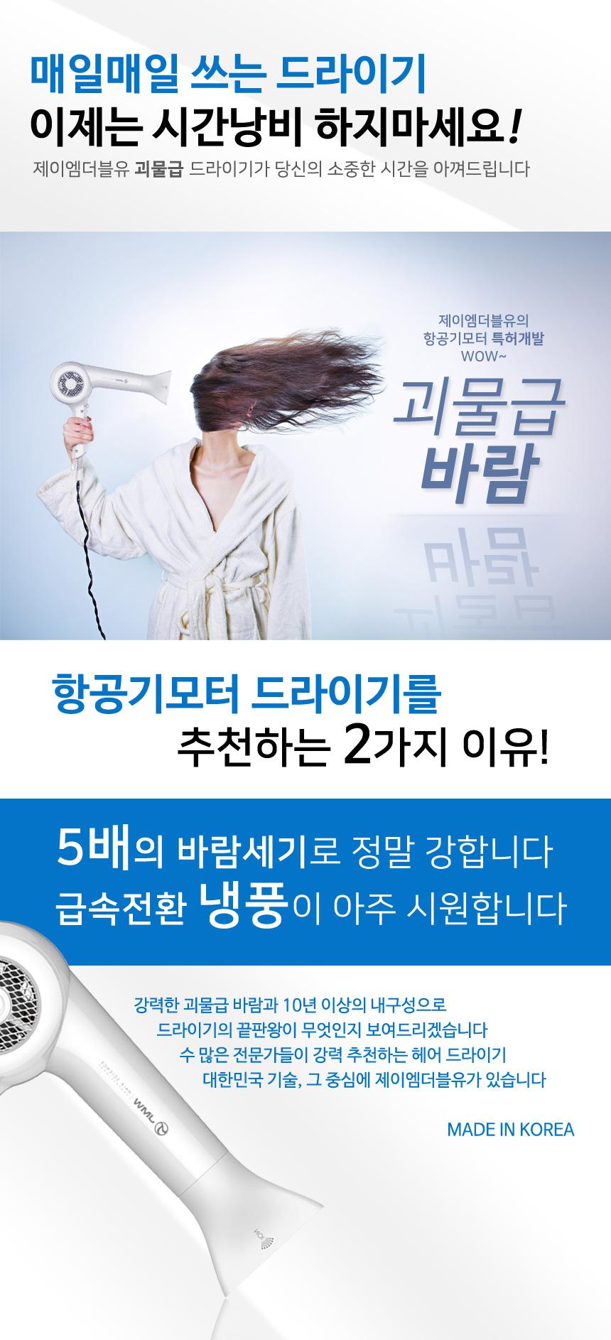 최저가★ BLDC항공모터 드라이기 MG1700/MG1800