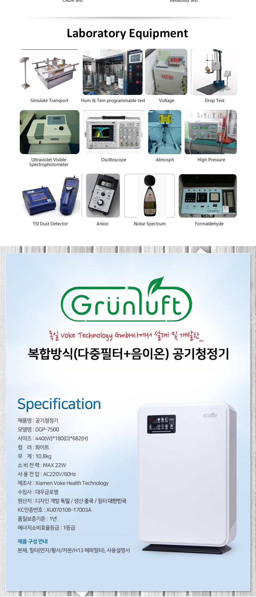 그린루프트 공기청정기 DGP-7500 - 그린루프트, 1,390,000원, 공기청정기, 필터식청정