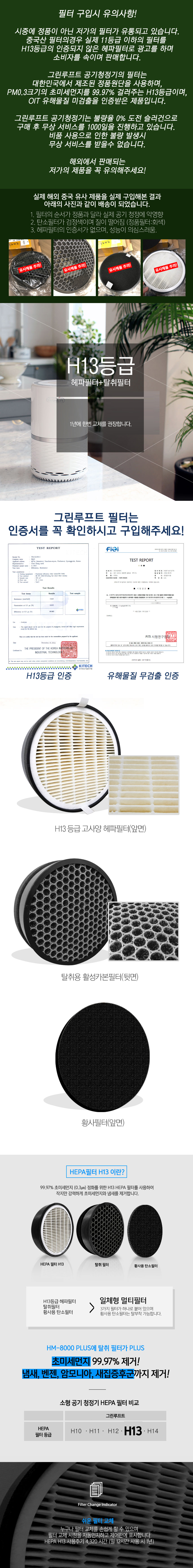 그린루프트 공기청정기 HM-8000 PLUS 전용필터 - 그린루프트, 35,000원, 공기청정기, 공기청정기